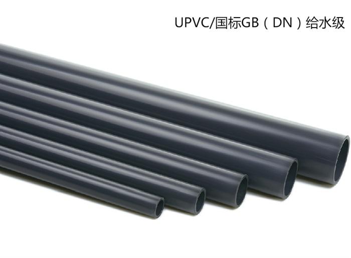 "PVC-U/国标GB(DIN)1/2""----12""给水级管材"