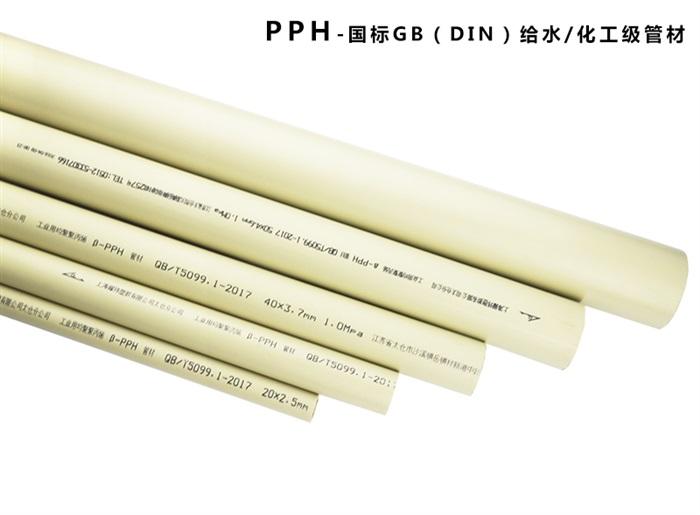 "PPH/国标GB(DIN)1/2""--4""管材"