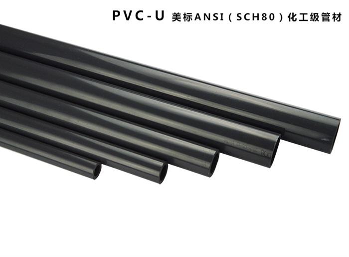 """PVC-U/美标ANSI(SCH80)1/2""""--12""""管材"""
