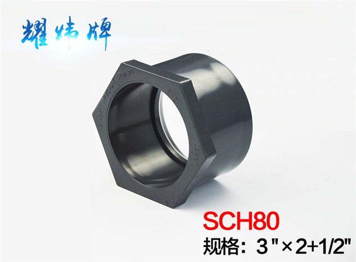 """3""""×2+1/2"""" 异径补芯PVC-U/美标(ANSI/SCH80)"""
