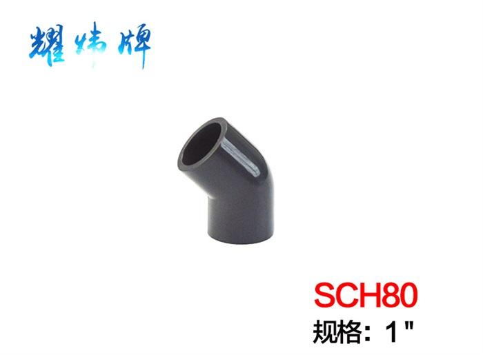 """1"""" 45°弯头PVC-U/美标(ANSI/SCH80)"""
