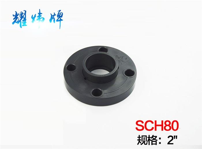 """2"""" 两片式法兰(活套)PVC-U/美标(ANSI/SCH80)"""