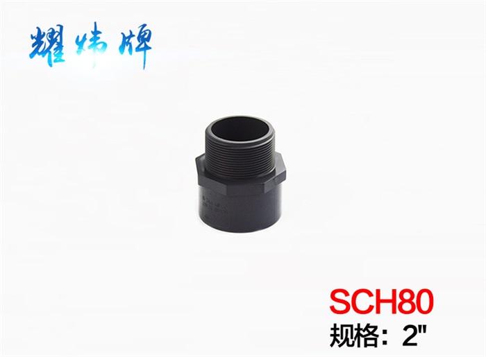 """2"""" 外丝阀yabo官方网站PVC-U/美标(ANSI/SCH80)"""