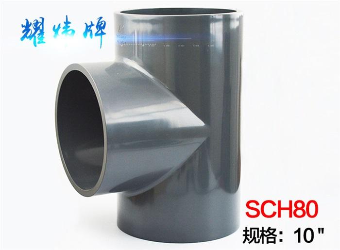 """10"""" 正三通PVC-U/美标(ANSI/SCH80)"""