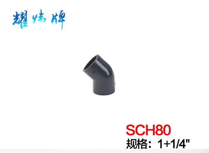"""1+1/4"""" 45°弯头PVC-U/美标(ANSI/SCH80)"""