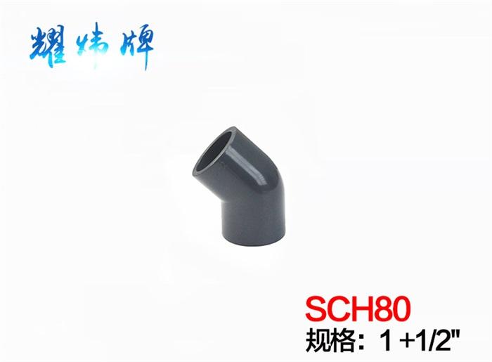 """1+1/2"""" 45°弯头PVC-U/美标(ANSI/SCH80)"""
